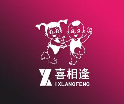 喜相逢-X