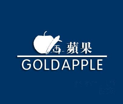 金苹果-GOLDAPPLE