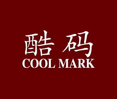 酷码-COOLMARK