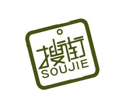 搜街-SOUJIE