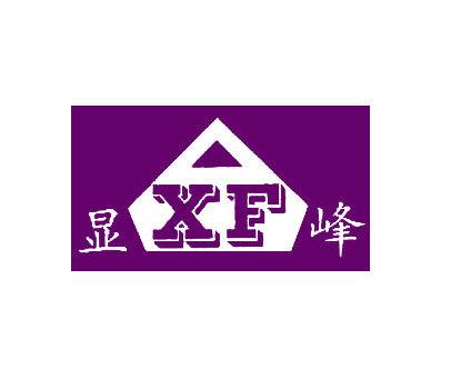 显峰-XF