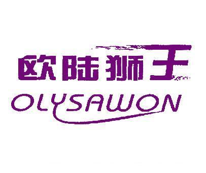 欧陆狮王-OLYSAWON