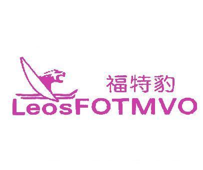 福特豹-LEOSFOTMVO