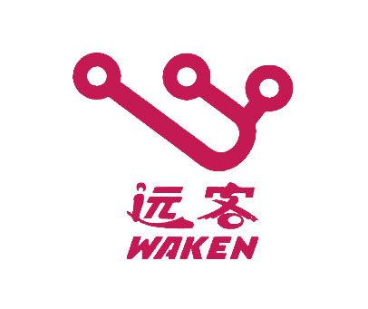 远客-WAKEN