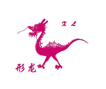 形龙-XL