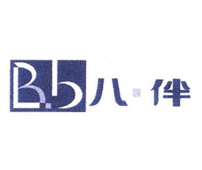八伴-BB