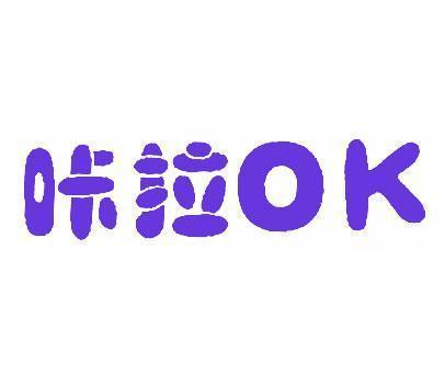 咔拉-OK