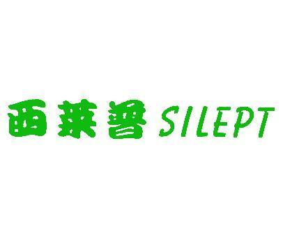 西莱普-SILEPT