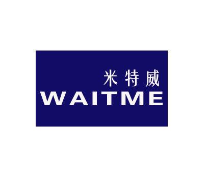 米特威-WAITME