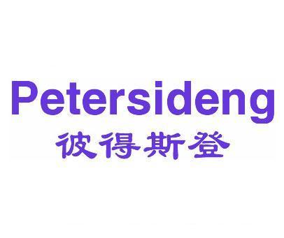 彼得斯登-PETERSIDENG