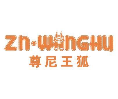 尊尼王狐-ZN WANGHU