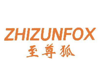 至尊狐-ZHIZUNFOX