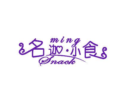 名迦小食-SNACK