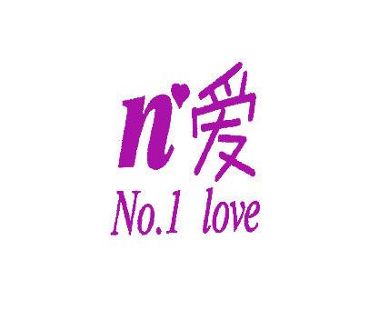 爱-N-NOLOVE-1