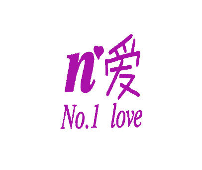 愛-N-NOLOVE-1