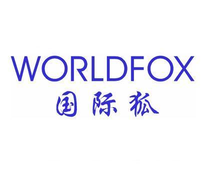 国际狐-WORLDFOX