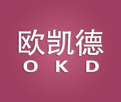 欧凯德-OKD