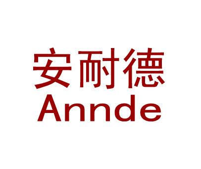 安耐德-ANNDE