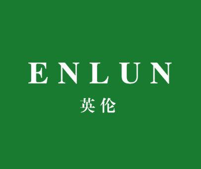 英伦-ENLUN