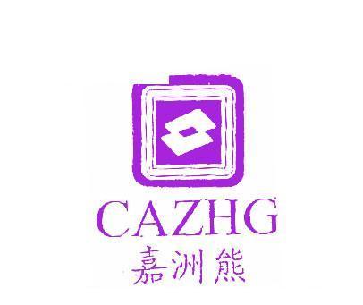 嘉洲熊-CAZHG
