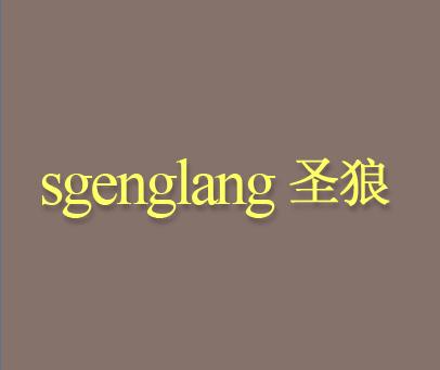 圣狼-SHENGLANG