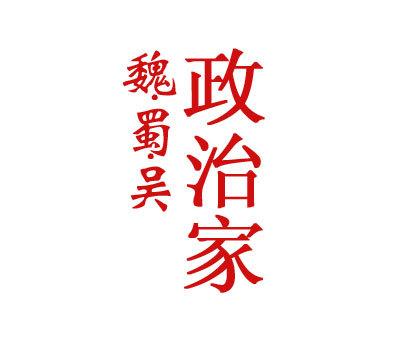 魏蜀吴政治家