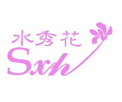水秀花-SXH