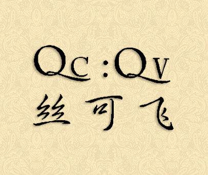 丝可飞-QV-QC