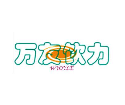 万友饮力-WYOYLE