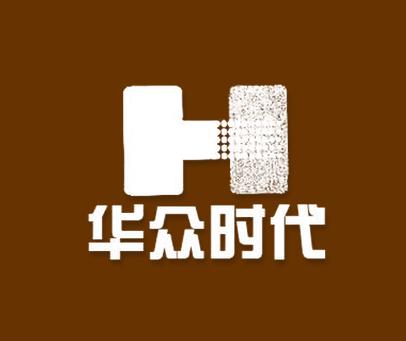 华众时代-H