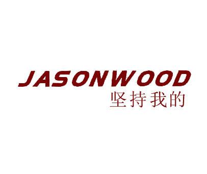 坚持我的-JASONWOOD