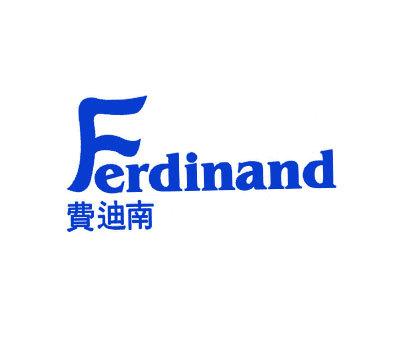 费迪南-FERDINAND