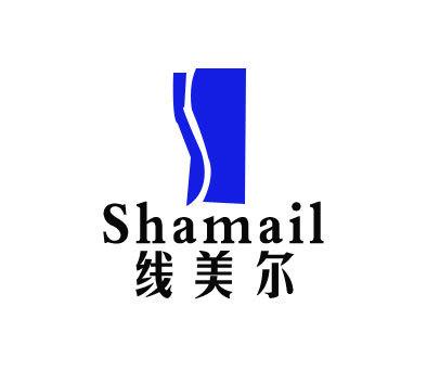 线美尔-SHAMAIL