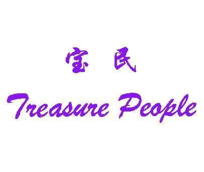 宝民-TREASUREPEOPLE