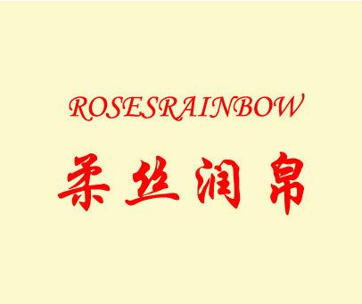 柔丝润帛-ROSESRAINBOW