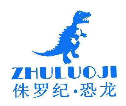 侏罗纪恐龙及图-ZHULUOJI