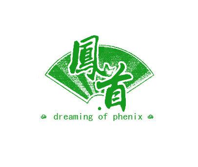 凤首-DREAMINGOFPHENIX