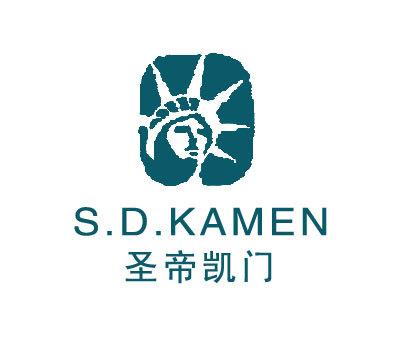 圣帝凯门-S.D.KAMEN