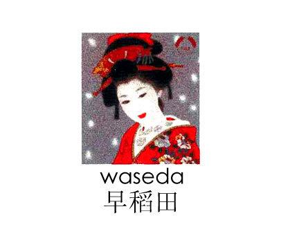 早稻田及图-WASEDA