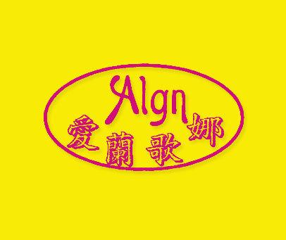 爱兰歌娜-ALGN