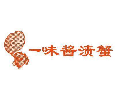 一味酱渍蟹