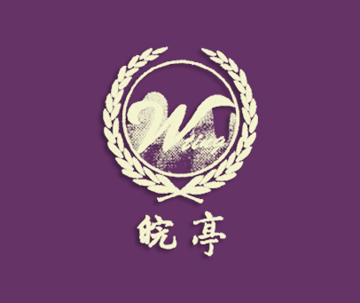 皖亭-WTING