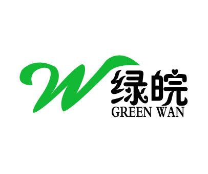 绿皖-GREENWAN