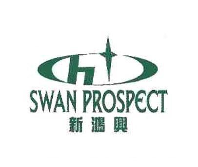 新鸿兴-SWANPROSPECT