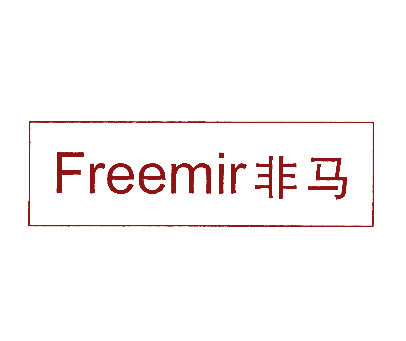 非马-FREEMIR