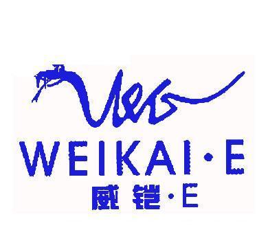 威铠-E-WEIKAIE