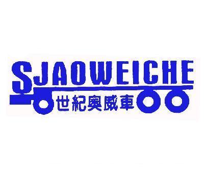 世纪奥威车-SJAOWEICHE