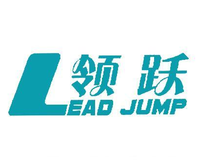 領躍-L-LEADJUMP