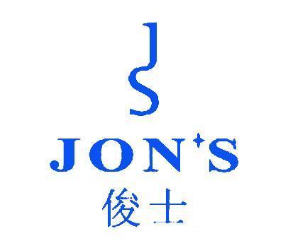俊士-JONS