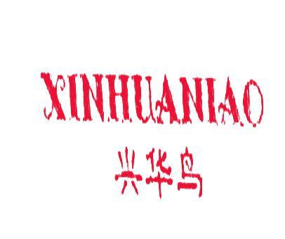 兴华鸟-XINHUANIAO